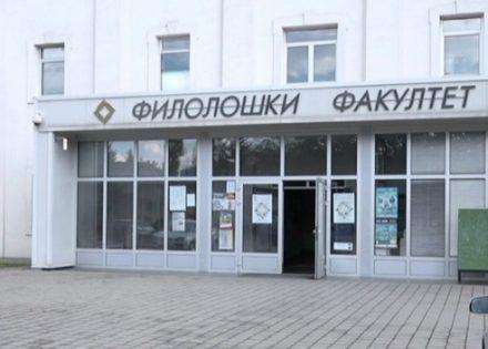 filoloski-faks-bl